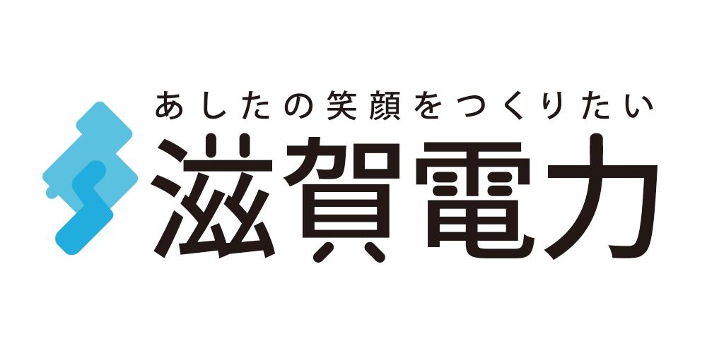 滋賀電力株式会社さまロゴ